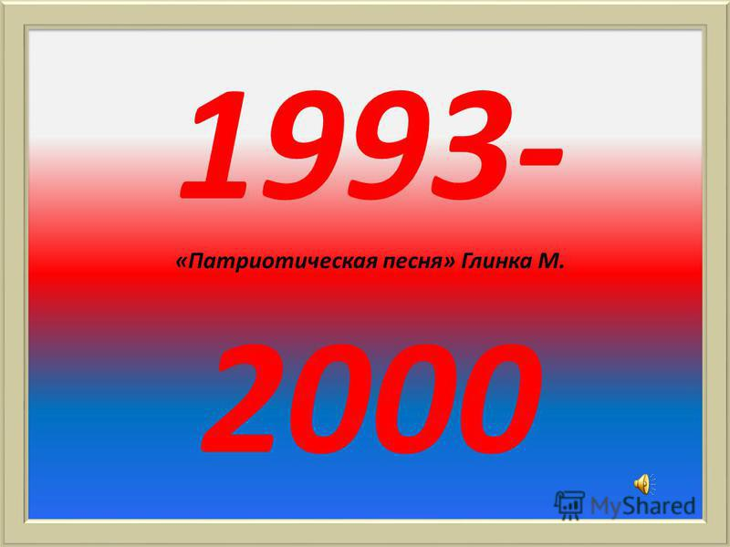 1993- «Патриотическая песня» Глинка М. 2000