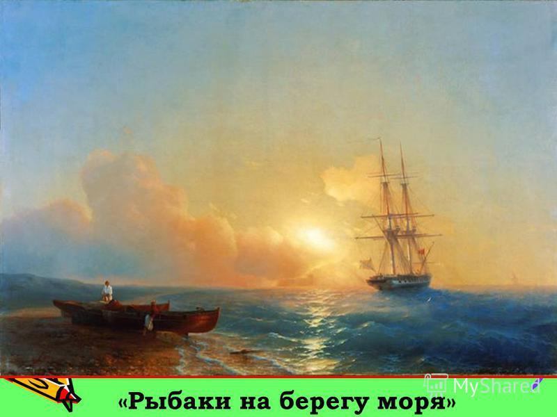 «Рыбаки на берегу моря»