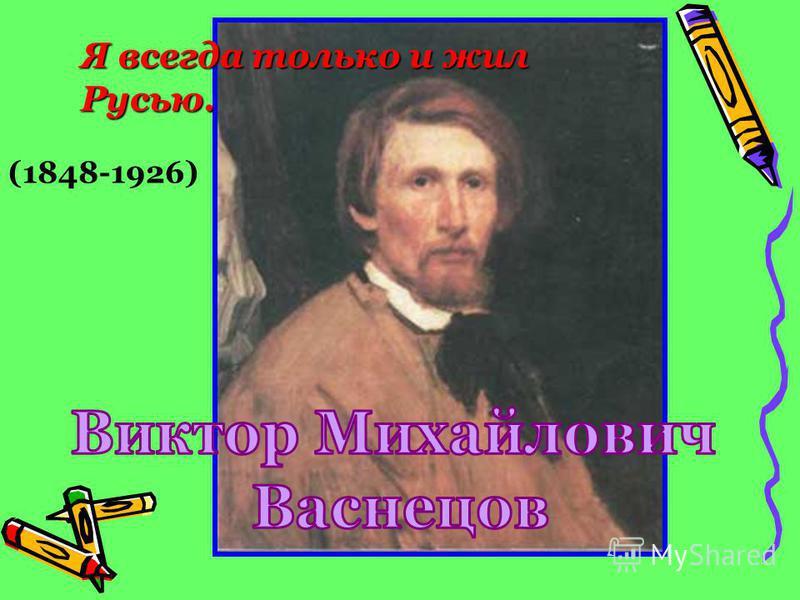Я всегда только и жил Русью. (1848-1926)