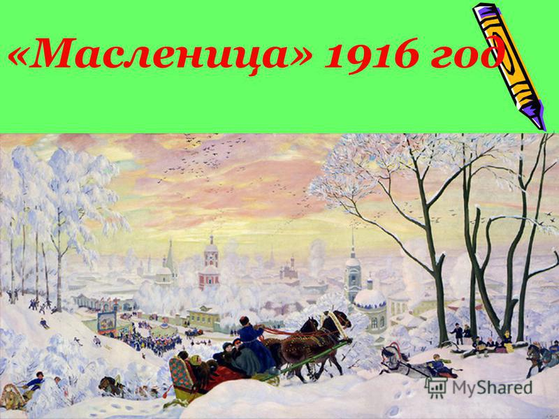 «Масленица» 1916 год