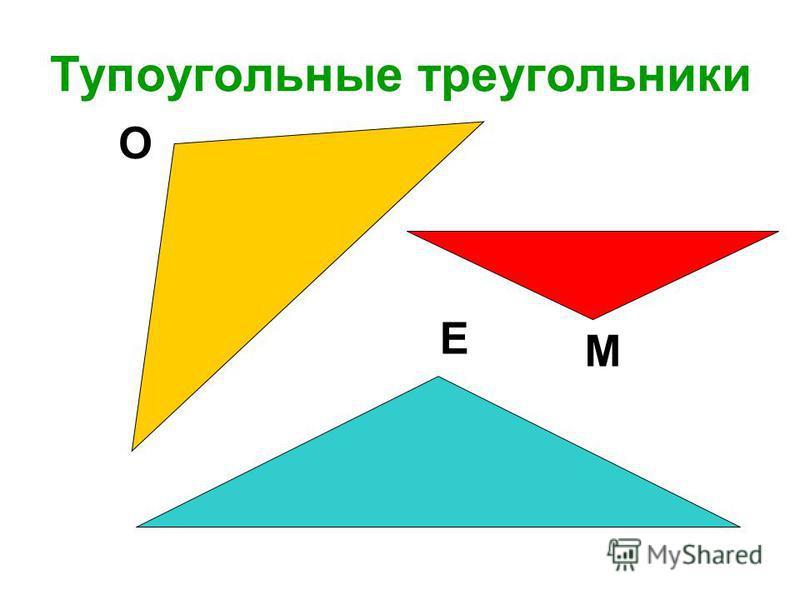 Тупоугольные треугольники О М Е