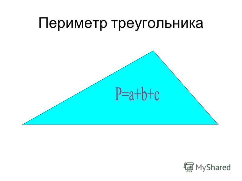 Периметр треугольника