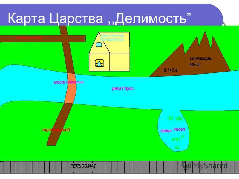 Карта Царства,,Делимость