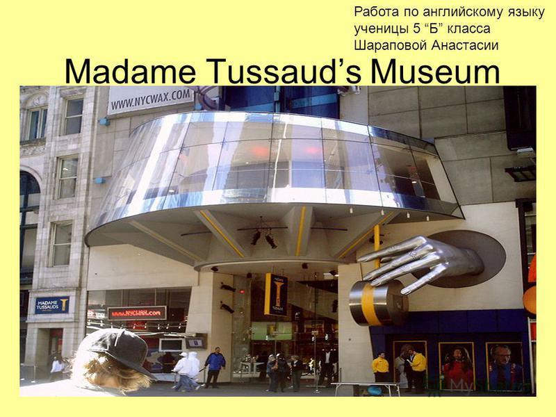 Madame Tussauds Museum Работа по английскому языку ученицы 5 Б класса Шараповой Анастасии