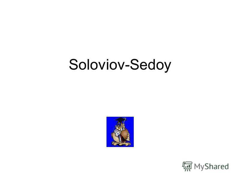 Soloviov-Sedoy