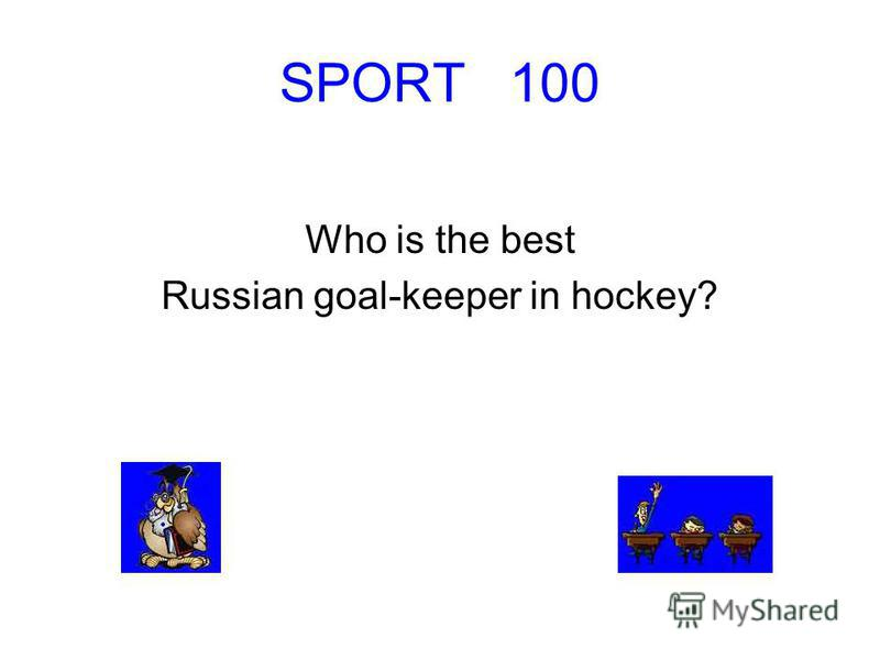 SPORT 100 Who is the best Russian goal-keeper in hockey?