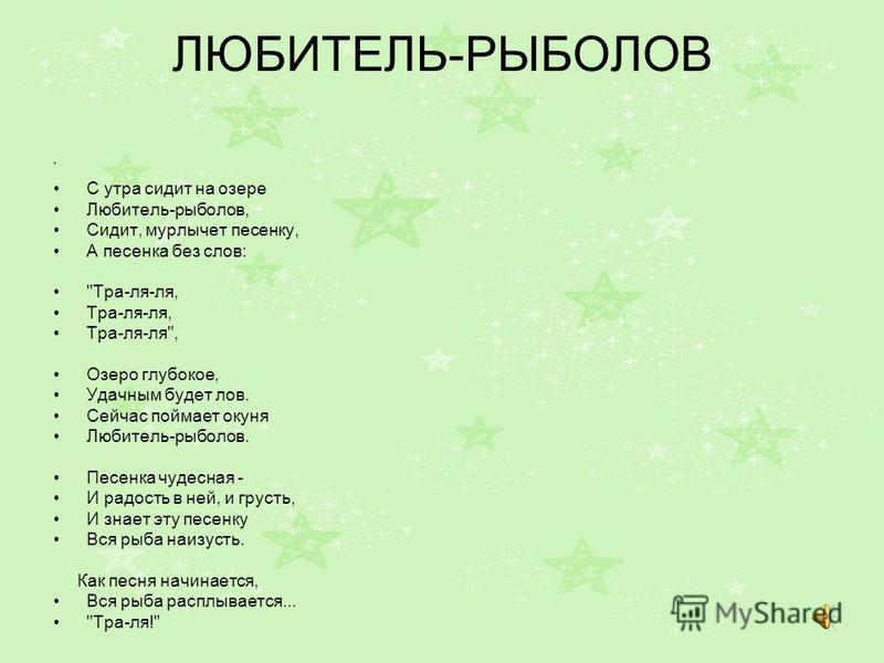 ЛЮБИТЕЛЬ-РЫБОЛОВ С утра сидит на озере Любитель-рыболов, Сидит, мурлычет песенку, А песенка без слов:
