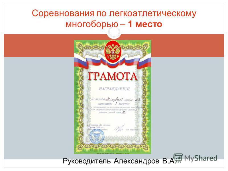 Соревнования по легкоатлетическому многоборью – 1 место Руководитель Александров В.А.