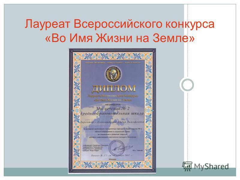 Лауреат Всероссийского конкурса «Во Имя Жизни на Земле»