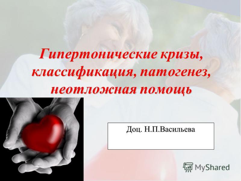 Гипертонические кризы, классификация, патогенез, неотложная помощь Доц. Н.П.Васильева