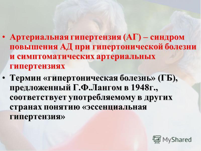 Артериальная гипертензия (АГ) – синдром повышения АД при гипертонической болезни и симптоматических артериальных гипертензиях Артериальная гипертензия (АГ) – синдром повышения АД при гипертонической болезни и симптоматических артериальных гипертензия