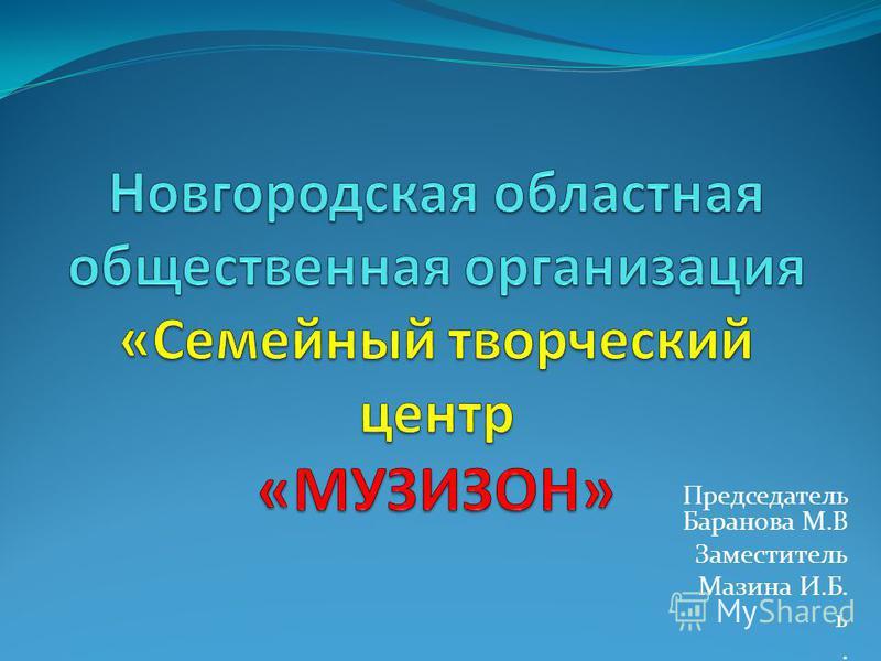 Председатель Баранова М.В Заместитель Мазина И.Б. ь.