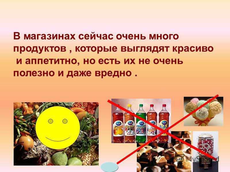В магазинах сейчас очень много продуктов, которые выглядят красиво и аппетитно, но есть их не очень полезно и даже вредно.