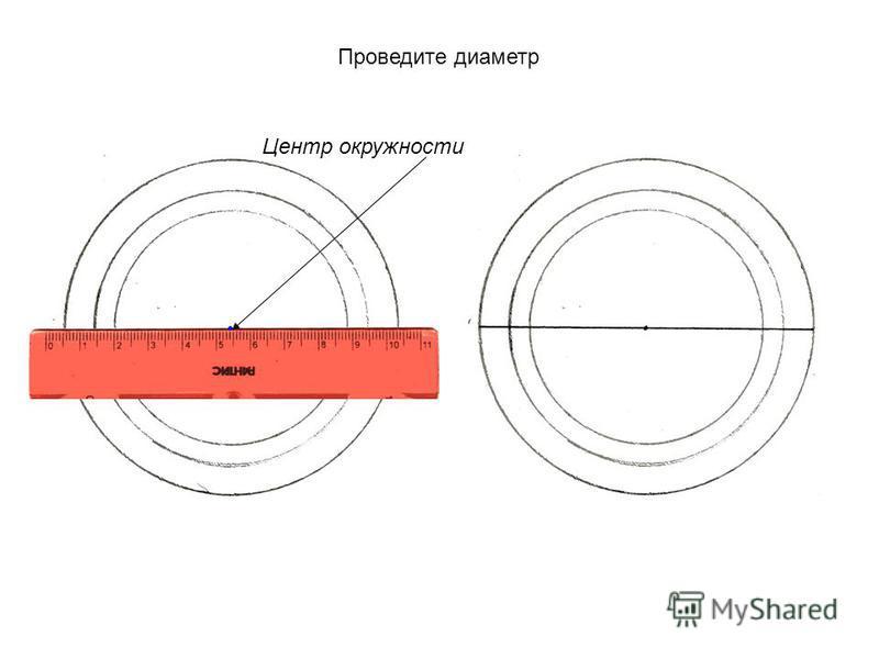 Проведите диаметр Центр окружности