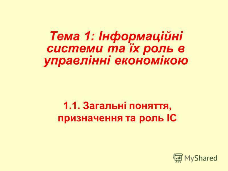 Тема 1: Інформаційні системи та їх роль в управлінні економікою 1.1. Загальні поняття, призначення та роль ІС