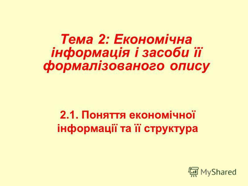 Тема 2: Економічна інформація і засоби її формалізованого опису 2.1. Поняття економічної інформації та її структура
