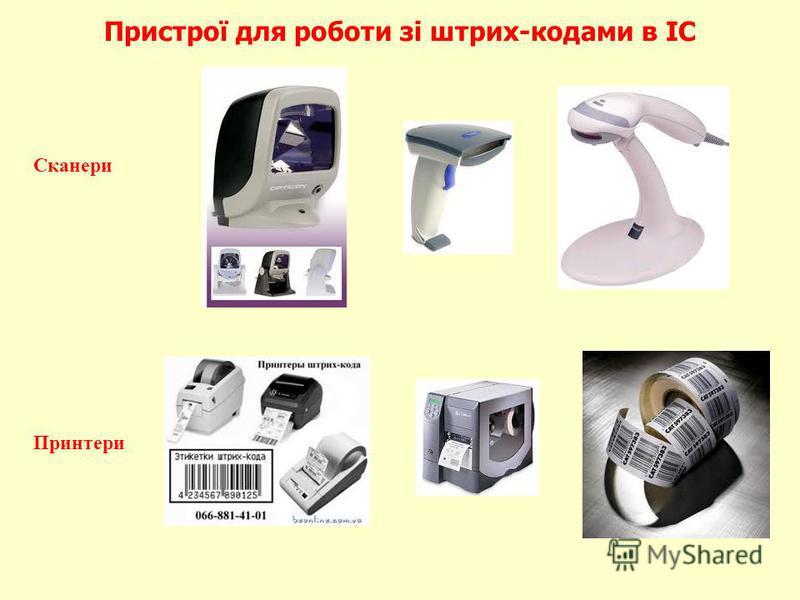 Пристрої для роботи зі штрих-кодами в ІС Сканери Принтери