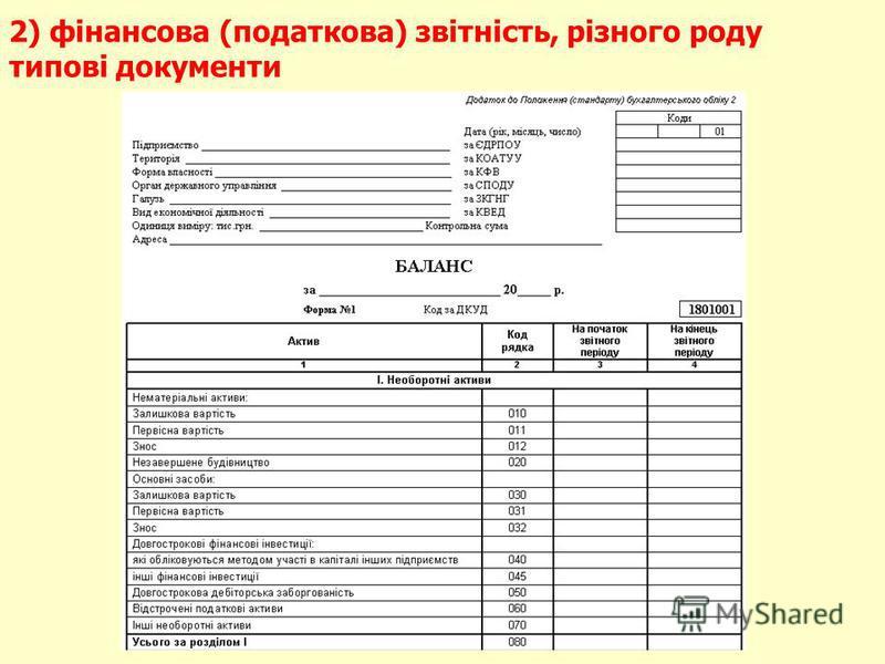 2) фінансова (податкова) звітність, різного роду типові документи