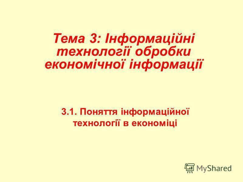 Тема 3: Інформаційні технології обробки економічної інформації 3.1. Поняття інформаційної технології в економіці