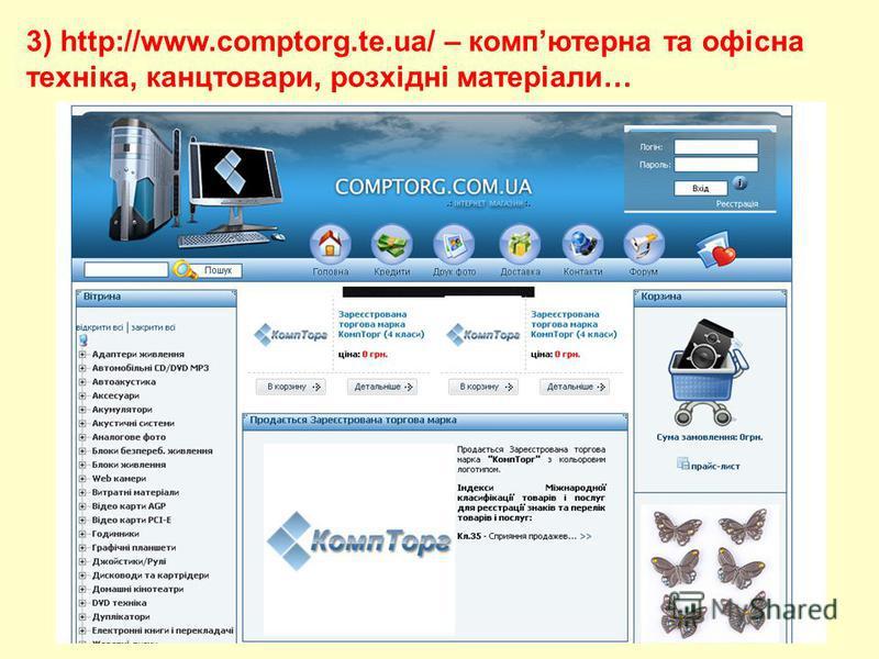 3) http://www.comptorg.te.ua/ – компютерна та офісна техніка, канцтовари, розхідні матеріали…