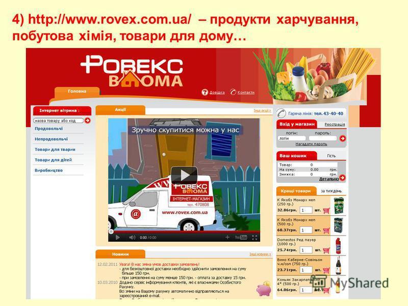 4) http://www.rovex.com.ua/ – продукти харчування, побутова хімія, товари для дому…
