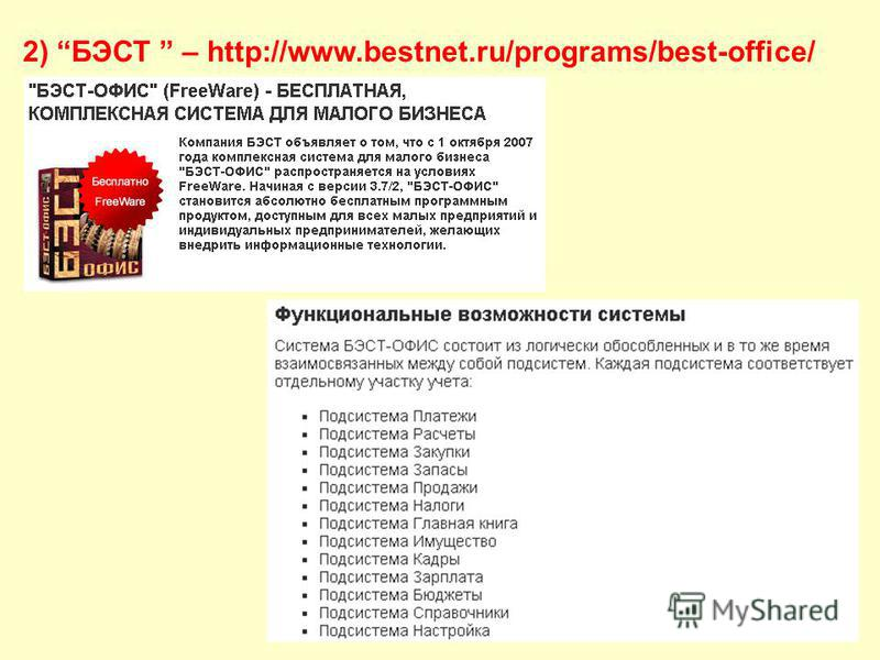 2) БЭСТ – http://www.bestnet.ru/programs/best-office/