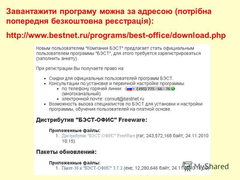 Завантажити програму можна за адресою (потрібна попередня безкоштовна реєстрація): http://www.bestnet.ru/programs/best-office/download.php