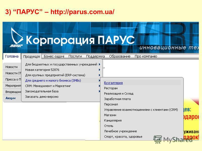 3) ПАРУС – http://parus.com.ua/