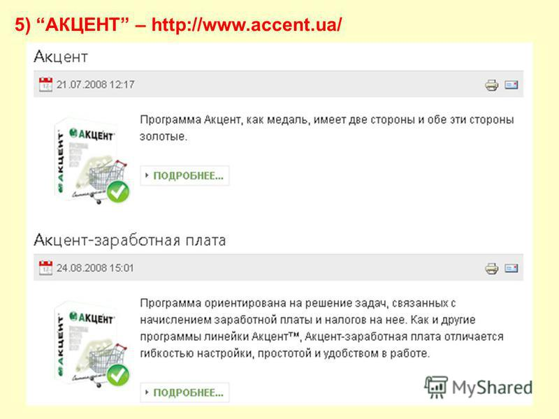 5) АКЦЕНТ – http://www.accent.ua/