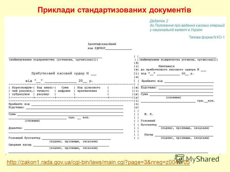 Приклади стандартизованих документів http://zakon1.rada.gov.ua/cgi-bin/laws/main.cgi?page=3&nreg=z0040-05