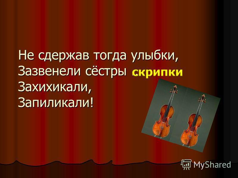 Имя вам моё известно, Знаменит я повсеместно, Я в оркестре – главный бас, Потому что ……... контрабас