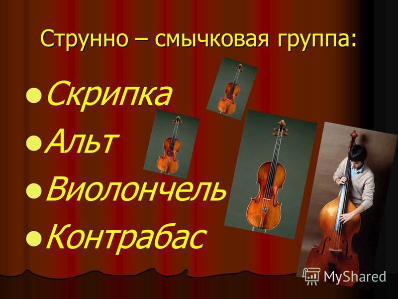 Презентация «Самый совершенный «инструмент» знакомит с инструментами, которые входят в состав симфонического оркестра. В презентации использованы фото и картинки инструментов, стихи об инструментах, схему оркестра. Управление слайдами и их содержание