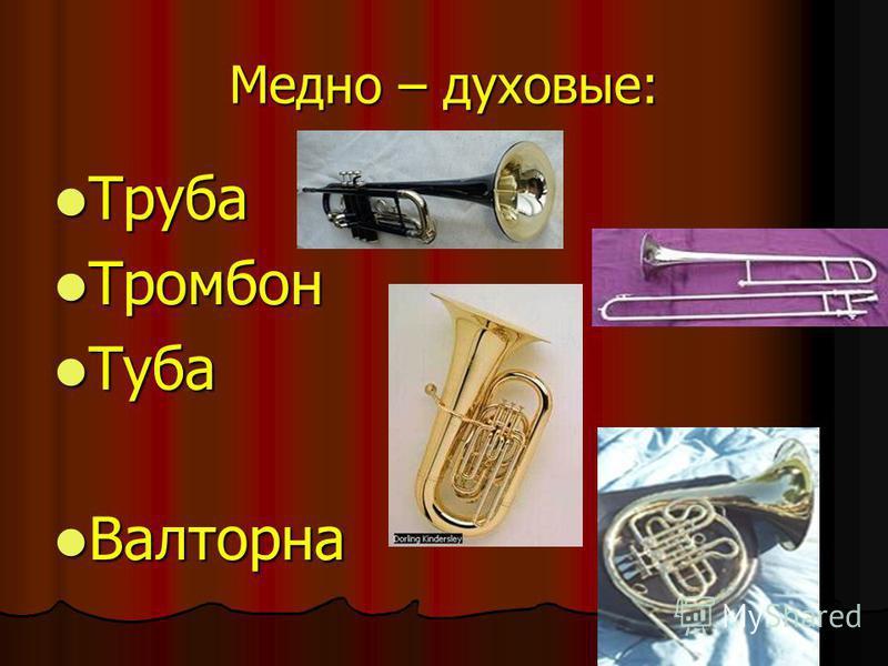 Деревянно - духовые инструменты: Флейта Флейта Гобой Гобой Кларнет Кларнет Фагот Фагот