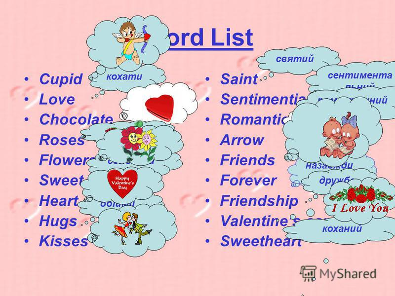 Word List Cupid Love Chocolate Roses Flowers Sweet Heart Hugs Kisses Saint Sentimential Romantic Arrow Friends Forever Friendship Valentines cards Sweetheart кохати солодкий обійми святий сентимента льний романтичний назавжди дружба коханий