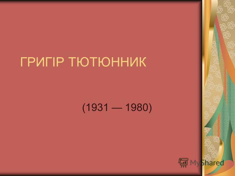 ГРИГІР ТЮТЮННИК (1931 1980)