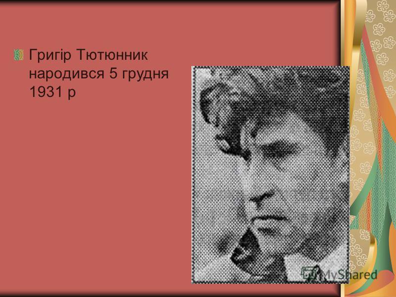 Григір Тютюнник народився 5 грудня 1931 р
