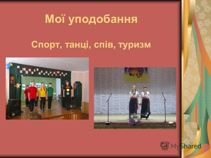 Мої уподобання Спорт, танці, спів, туризм