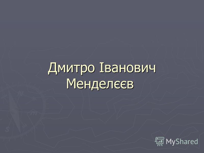 Дмитро Іванович Менделєєв