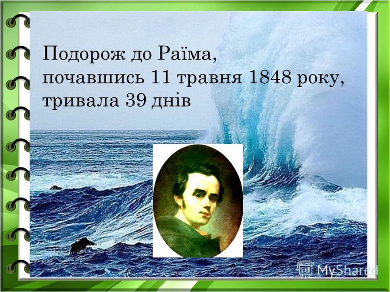 Подорож до Раїма, почавшись 11 травня 1848 року, тривала 39 днів
