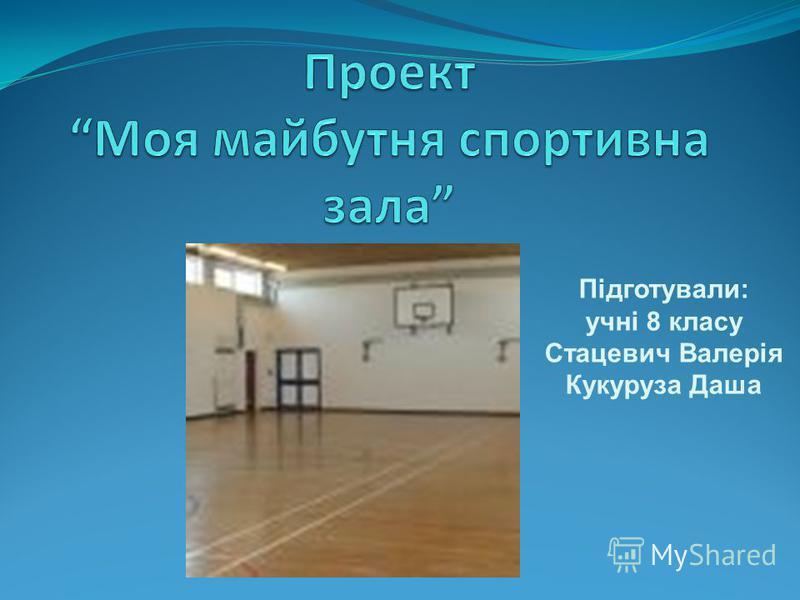 Підготували: учні 8 класу Стацевич Валерія Кукуруза Даша