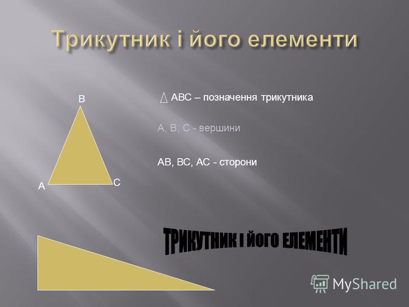 А В С А, В, С - вершини АВ, ВС, АС - сторони АВС – позначення трикутника