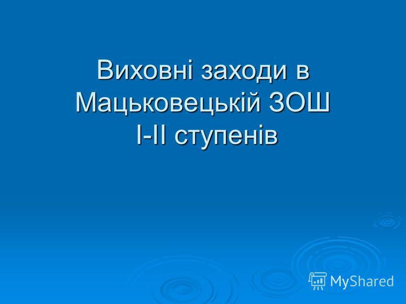 Виховні заходи в Мацьковецькій ЗОШ І-ІІ ступенів