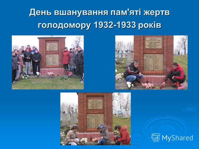 День вшанування пам'яті жертв голодомору 1932-1933 років