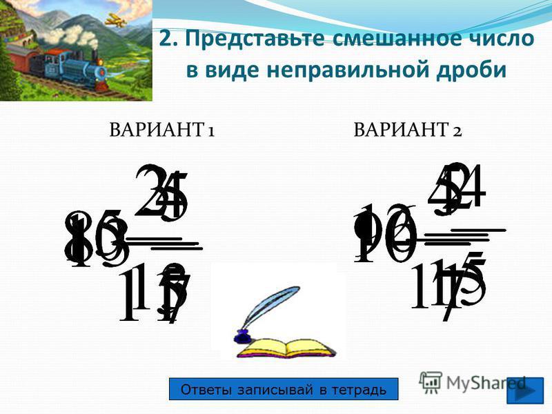 1. Выделите целую часть из дроби ВАРИАНТ 1ВАРИАНТ 2 Ответы записывай в тетрадь