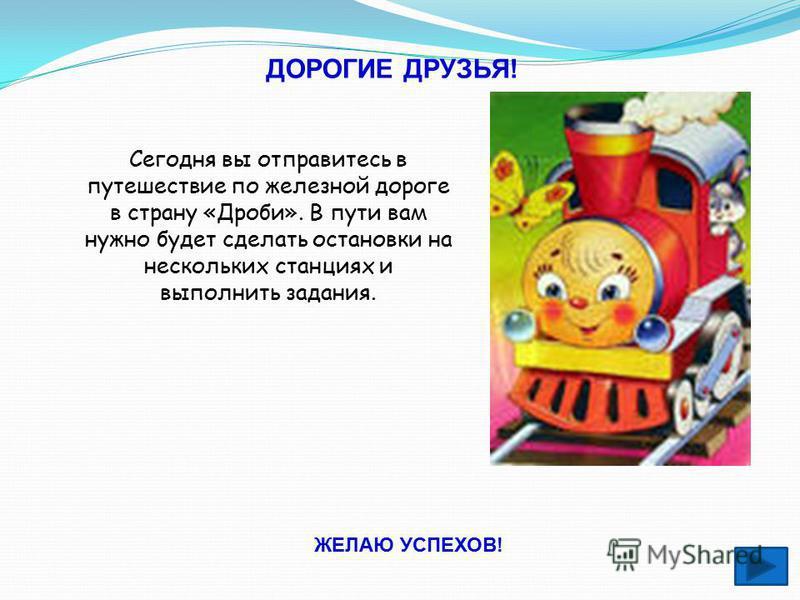 Урок 107 Фонова Н.Л., учитель математики и информатики, МОУ СОШ 5, г. Вязники.