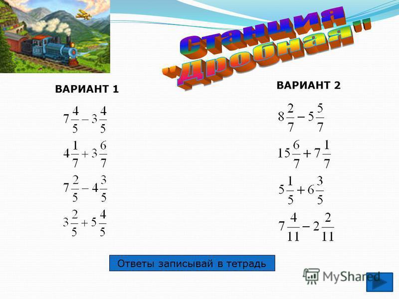Ответы записывай в тетрадь Сравните дроби ВАРИАНТ 1ВАРИАНТ 2
