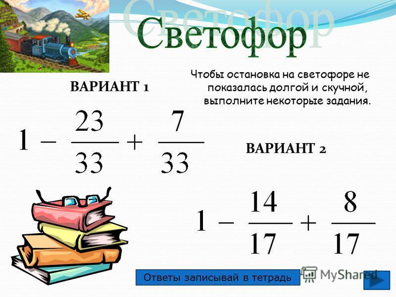 Ответы записывай в тетрадь ВАРИАНТ 1 ВАРИАНТ 2