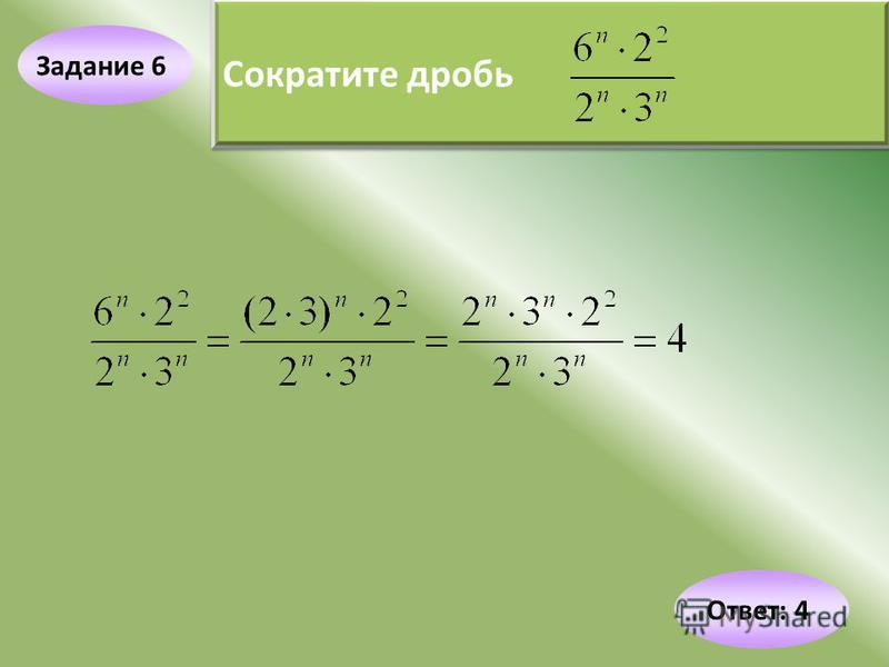 Задание 6 Сократите дробь Ответ: 4