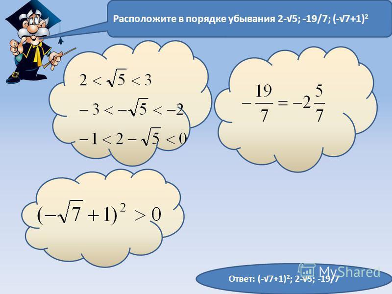 Расположите в порядке убывания 2-5; -19/7; (-7+1) 2 Ответ: (-7+1) 2 ; 2-5; -19/7