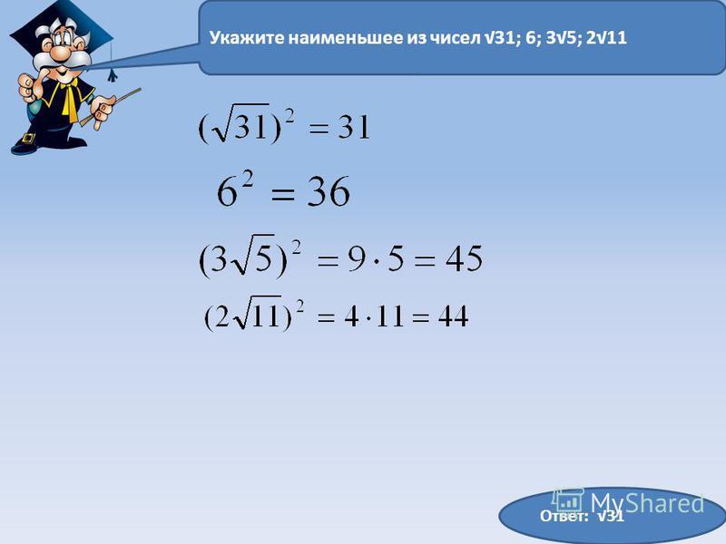 Ответ: 31 Укажите наименьшее из чисел 31; 6; 35; 211